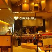 OSAKAきっちん。 東急プラザ渋谷店の雰囲気3