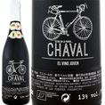 【Chaval Bobal Organic/チャバルボバルオーガニック】近年人気の南スペイン固有品種ボバル100%!世界のワインコンクールでメダルを続々獲得