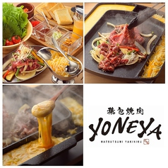 葉包焼肉 YONEYAの写真