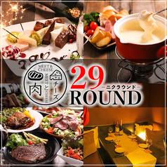 肉とチーズのお店 29Round 池袋東口店の写真