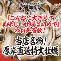厚岸漁協直送!札幌では珍しい3Lサイズの超特大牡蠣!!