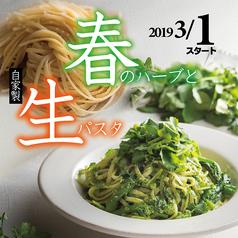 ラパウザ La Pausa 秋田駅前店のおすすめ料理1