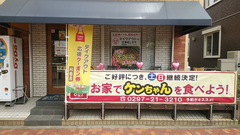 守谷駅から車で5分♪絶品お好み焼きが味わえる隠れ家があります★テイクアウトもOK!