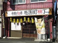 串揚げ酒場 祇園街横丁の特集写真