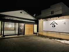 ヤマゴ yamagoの写真