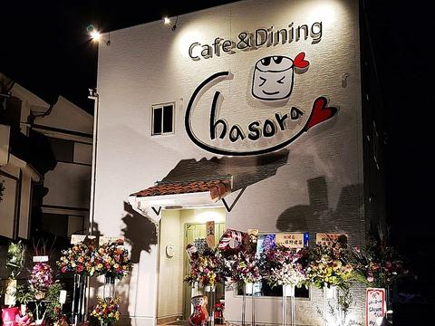 Cafe&Dining Chasora カフェ&ダイニング チャソラ