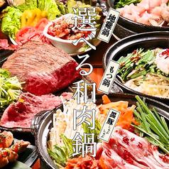 個室居酒屋 和肉工房 渋谷店のおすすめ料理1