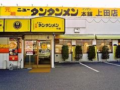 元祖ニュータンタンメン本舗 上田店の雰囲気1