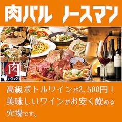 3階肉バル ノースマン 六本木本店の写真