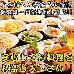 大衆昭和居酒屋 関内の夕焼け一番星 関内酒場 関内本店のおすすめ料理1
