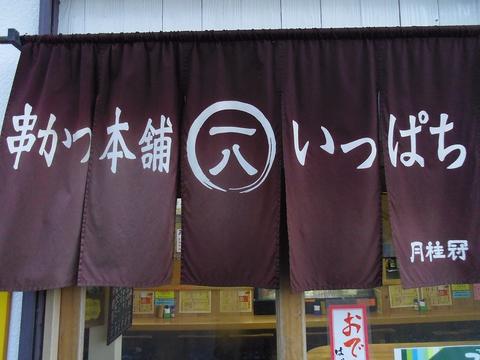 国産にこだわった食材を使用した串揚げを、お腹いっぱい食べよう。