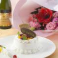 ★宴会満足宣言★~特典2、主役にサプライズ編~2名様以上で『ホールケーキ』プレゼント!、『花束』 は有料でご用意!欠かせない定番特典です★ホールケーキはオリジナルメッセージも入れられます♪