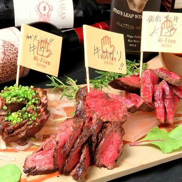 Grill&Bar Hi-Five ハイファイブ 田町のおすすめ料理1