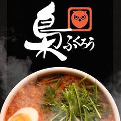 坦々麺 炊き餃子 梟 ふくろう 天神店のおすすめ料理1