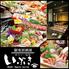 串カツ 焼鳥 いぶき 京都西院店のロゴ