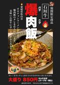 豊年満作 石垣店のおすすめ料理2