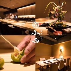 日本料理 小西の写真