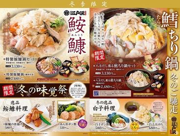 ちゃんこ江戸沢 相撲茶屋 厚木戸田店のおすすめ料理1