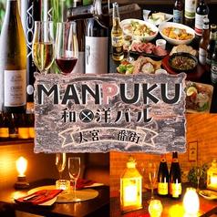 厳選食材と熟成肉の完全個室バル MANPUKUの写真