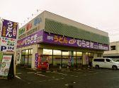 讃岐うどん むらさき 高島店 岡山市郊外のグルメ