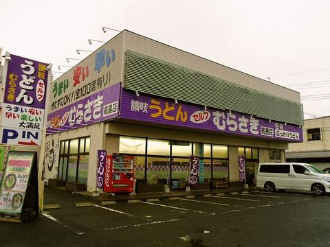 讃岐うどんむらさき 高島店