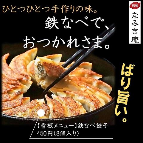 鉄なべ餃子 なみき庵