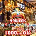 【29WEEK】毎月2~9日はお得なフェア開催中♪