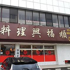 台湾料理興福順 裾野店の写真