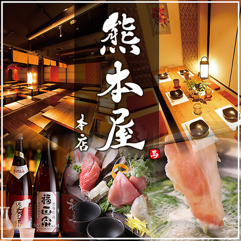 通町筋駅からすぐ!九州料理が味わえる和食個室居酒屋!扉付き個室あり!