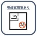 【喫煙専用室あり】喫煙の場合もご安心ください!