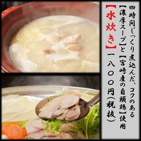 4時間煮込んだスープと宮崎産地頭鶏使用の【水炊き】