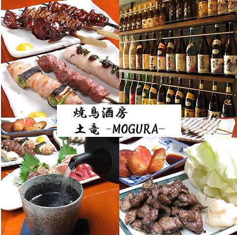 焼鳥酒房 土竜 〜mogura〜