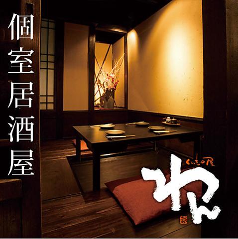 個室居酒屋 くいもの屋わん 五反田東口店|店舗イメージ1