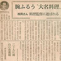 創業者は東京オリンピック料理監督。