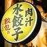 餃包 ぎょうぱお 六本木店のロゴ