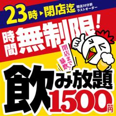 鶏のジョージ 北久里浜駅前店のコース写真
