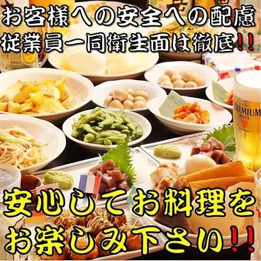 大衆昭和居酒屋 新横浜の夕焼け 一番星 新横酒場 新横本店のおすすめ料理1