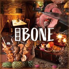 シュラスコ 肉酒場 BONE 新宿店の写真
