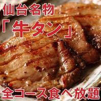 【仙台名物牛タンもなんと食べ放題!!】
