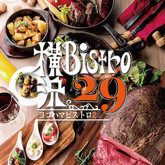 肉ビストロ29グルメ特集写真1