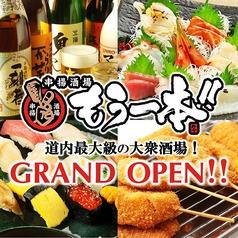 串揚酒場 もう一本!!のおすすめ料理1
