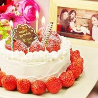 誕生日特典◎ホールケーキ無料宴会コースは2480円~