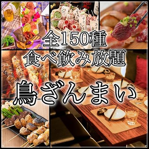 渋谷でご宴会なら当店にお任せください◎飲み放題付プラン多数ご用意しております!
