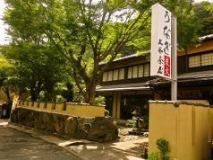 大谷茶屋の写真