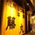 藤丸 板宿店の写真