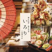 創作和食 いろり 八重洲店 東京・大手町・日本橋・人形町のグルメ