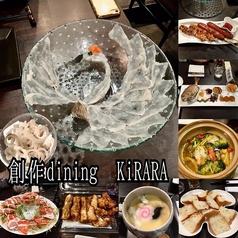 創作Dining KiRARAの写真