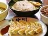 麺屋 中川 東静岡店のおすすめポイント1