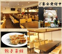 中華銘菜 餃子菜館の写真