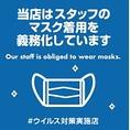 コロナ対策■従業員はマスク着用しております。